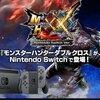 【高評価】Nintendo Switch版のモンハンが快適で死にそう【Capcom】