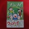 新装版「チンプイ」の第3巻が発売されています。 最終第4巻は新装版「ウメ星デンカ」第1巻と同時発売!