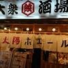 ≪食レポ?≫ 餃子酒場 太陽ホエール 横浜駅前店に行ってみました!!