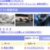 トップページに京都新聞写真コンテスト新着作品を掲載しました