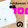 【闇】「SoftBank Airターミナル」の中古品がたった「1000円以下」で買える理由を解説