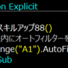 【Excel VBA学習 #88】オートフィルターを設定する