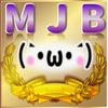 【MJB主催】クラン対抗麻雀大会 参加クラン決定~ イ カ れ た メ ン バ ー 紹 介 す る ぜ ! その1