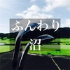 【ゴルフ】難関30ヤードふんわりショットの開発に着手。