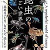 素晴らしき小さな世界 昆虫の魅力とは 第1回~入門書紹介~ 7/5追記更新