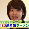 【イチモニ】HTBの室岡里美アナって何者!?【同期には高橋春花・おにぎり】
