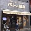 ボリューム満点! 下北沢のコッペパン専門店 パンの田島