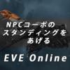 EVE Online NPCコーポのスタンディングをあげるという事