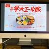 東京にいながらにして7,980円(税抜)のサブスク弁当で、世界一周!