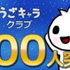 うごキャラクラブ300人突破!