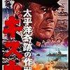 定期映画鑑賞会(眺めの会)8月中旬- 太平洋奇跡の作戦キスカ