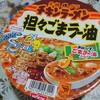 チキンラーメンどんぶりに新商品「担々ごまラー油」が登場!!