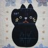 布絵11 猫の3