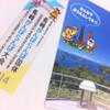 「長崎がんばらんば国体2014」のクリアしおりを制作しました!