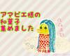 【コロナ撃退!】アマビエの和菓子が可愛いのでウチで食べよう♪【通販も】