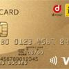 最強のクレジットカードは、dカードGOLDと楽天カード