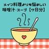 メイン料理よりも悩ましい味噌汁・スープの具【7日分】