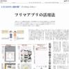 フリマアプリの活用法(日経新聞 人生100年の羅針盤)