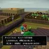 ドラゴンクエストビルダーズ2 プレイ日記③ モンゾーラ島(2)