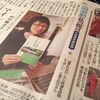 インタビュー記事が中國新聞に掲載されました