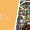 子連れでパビリオン クアラルンプール 何でも揃う巨大ショッピングモール!子供でも楽しめる施設。