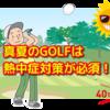 真夏のゴルフは熱中症対策が必須!死に物狂いのラウンド・・・