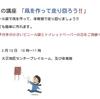 凧をつくって走り回ろう!! (2月13日)