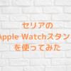 【レビュー】セリア(Seria)のApple Watch用スタンドを使ってみました