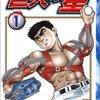 謎解き日本のヒーロー・中国のヒーロー(その1)