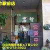 県内ワ行(2)~若竹駅前店~
