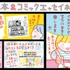 「つながる市」と「名古屋コミティア」出ます!〜持っていく同人誌の紹介します〜