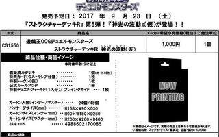 【遊戯王 随時更新】ストラクチャーデッキR「神光の波動」が発売決定?今の内に注目したいカードは?