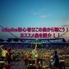sumikaのおススメ曲を紹介!最近知った方はまずこれを聴こう!!