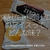 606食目「砂糖ゼロ・糖類ゼロのアイスってどんな味?」ロッテ社SugarFreeIce【ZERO】を食べてみた