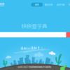 中国語を習っている人に向けて 快快查シリーズアプリを紹介します