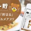 食事したレシートをアップするだけでAmazonギフト券に交換できるアプリ「くぅ〜貯」