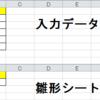 Designer:重複データを一つにして出力する