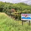 居谷里第二貯水池(長野県大町)