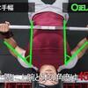 大胸筋を鍛える種目〜POF法〜