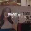 今月の少女/イブ (LOOΠΔ/Yves) 1st Fan Event 日本語字幕