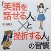 『英語を話せる人と挫折する人の習慣』(西真理子)よりベスト習慣16選