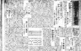 関東大震災における朝鮮人暴動デマの東京日日新聞(毎日新聞)の記事が隠蔽されていた件