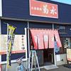 菊水 (きくすい)/ 札幌市中央区北11条西22丁目