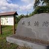 天童市 成生荘と成生楯跡の歴史と史跡をご紹介!🏯
