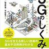 【翔泳社ブックアンバサダー】図解まるわかり 5Gのしくみ 読みました!