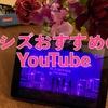 ミシズおすすめのYoutubeチャンネル4個くらいっ!