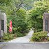 山本不動尊の御朱印(福島・棚倉町) 〜NHK、ぶっつけ本番、棚倉町を鶴瓶と向井理が歩いている