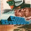 映画資料で見る私的映画遍歴0030
