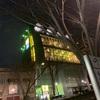 【日本一有名なジム!?】ゴールドジム 原宿東京(第12回ゴールドジム レビュー)