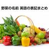 野菜を英語に翻訳した名前一覧。果物・葉・根・キノコなど種類別133語